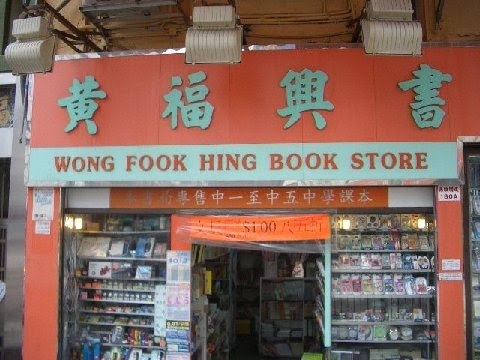 Wongfook